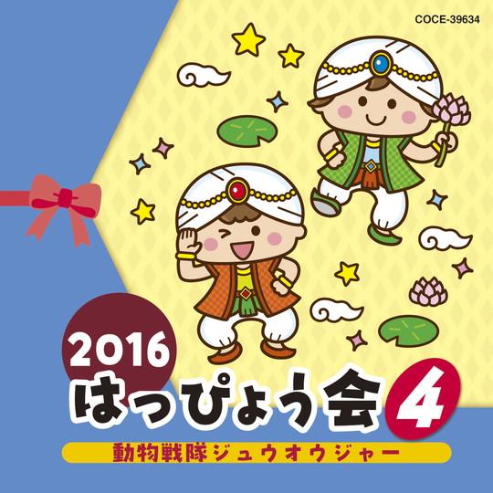 2016はっぴょう会(4)動物戦隊ジュウオウジャー