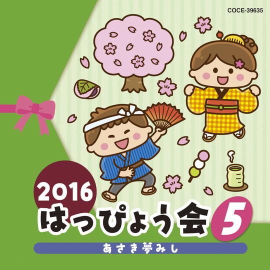 2016はっぴょう会(5)あさき夢みし