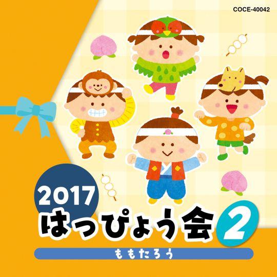 2017 はっぴょう会 (2)ももたろう
