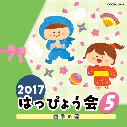 2017 はっぴょう会 (5)四季の扉