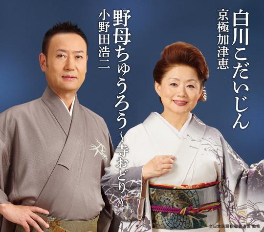 全日本民踊指導者連盟選定曲「白川こだいじん/野母ちゅうろう 寺おどり」