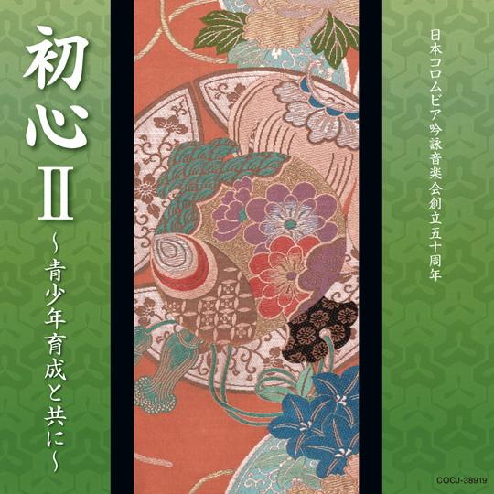 日本コロムビア吟詠音楽会創立50周年 初心II 青少年育成と共に