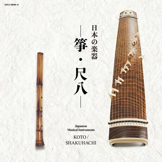 日本の楽器ベスト「箏/尺八」