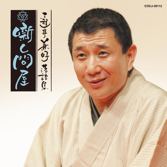 三遊亭兼好落語集噺し問屋悋気の独楽/陸奥間違い