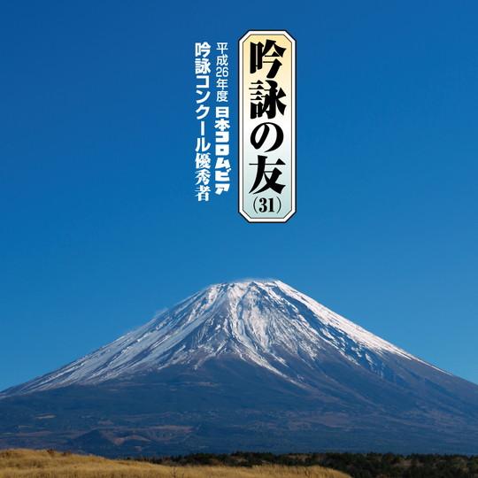 吟詠の友(31)平成26年度日本コロムビア吟詠コンクール優秀者 模範吟付