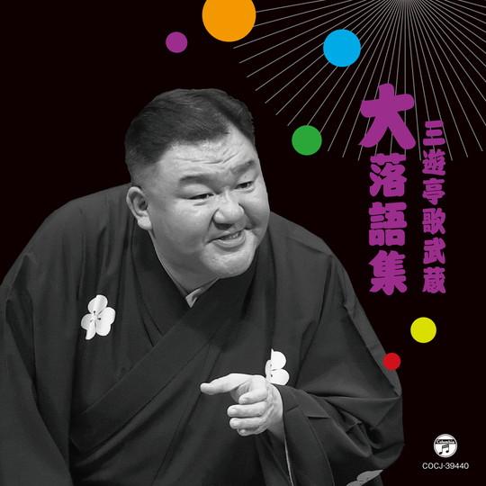 三遊亭歌武蔵大落語集天災/お菊の皿