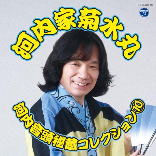 河内家菊水丸 河内音頭秘蔵コレクション�I