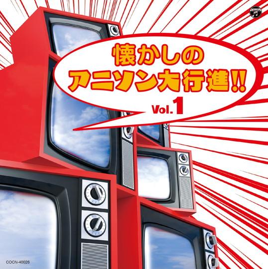 ザ・ベスト懐かしのアニソン大行進!!Vol.1