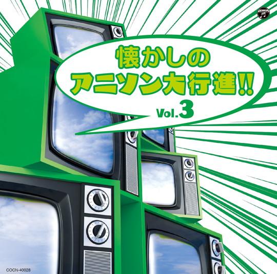 ザ・ベスト懐かしのアニソン大行進!!Vol.3