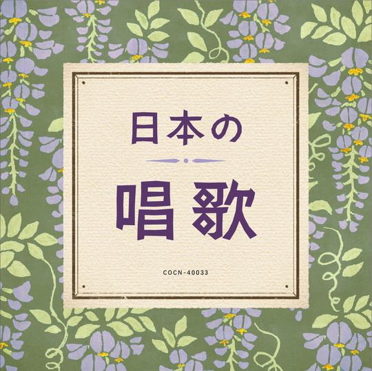 ザ・ベスト日本の唱歌