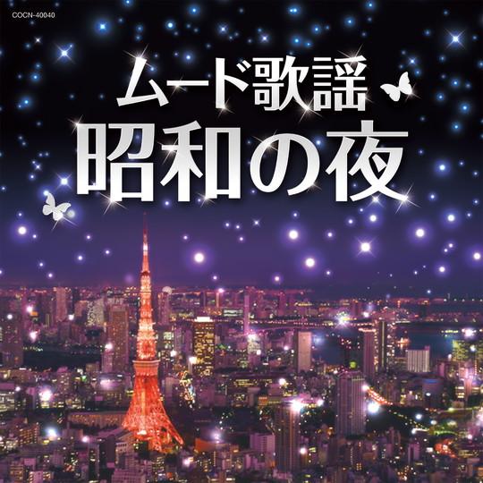ザ・ベストムード歌謡・昭和の夜