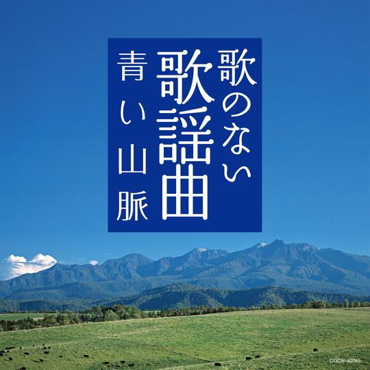 ザ・ベスト歌のない歌謡曲青い山脈