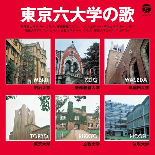 ザ・ベスト東京六大学の歌