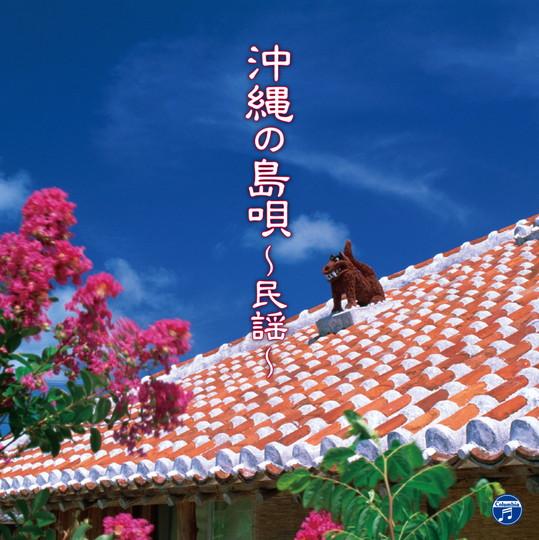 ザ・ベスト沖縄の島唄 民謡