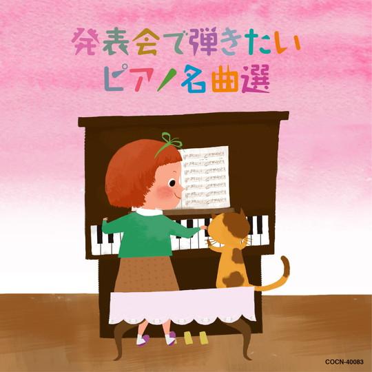 ザ・ベスト発表会で弾きたいピアノ名曲選