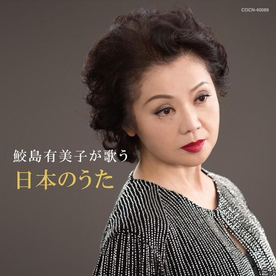 ザ・ベスト鮫島有美子が歌う日本のうた