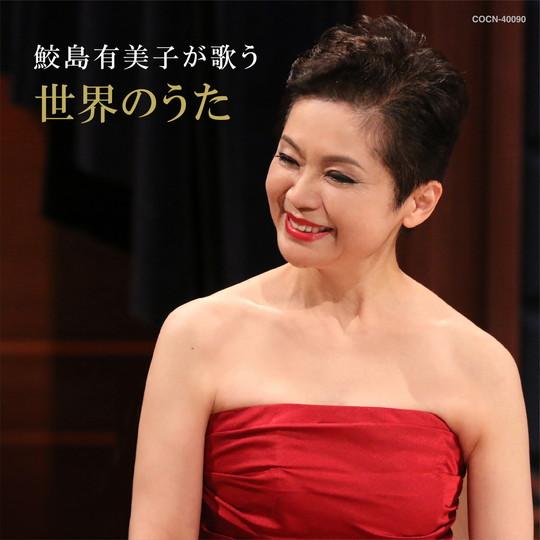ザ・ベスト鮫島有美子が歌う世界のうた