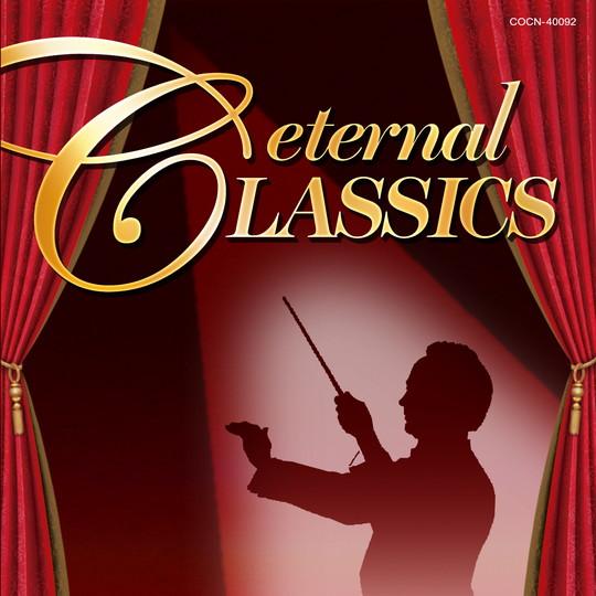 ザ・ベスト永遠のクラシック名曲集