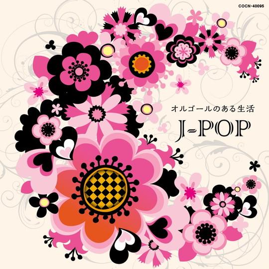 ザ・ベストオルゴールのある生活 J-POP