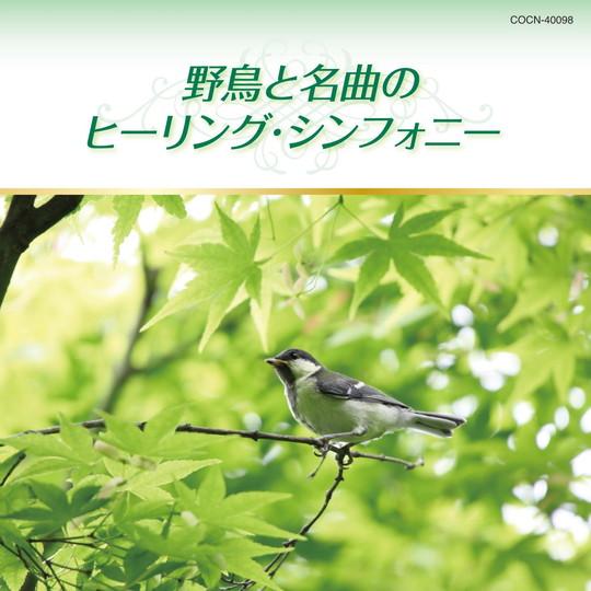 ザ・ベスト野鳥と名曲のヒーリング・シンフォニー