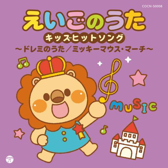 ザ・ベスト えいごのうたキッズヒットソング〜ドレミのうた/ミッキーマウス・マーチ〜