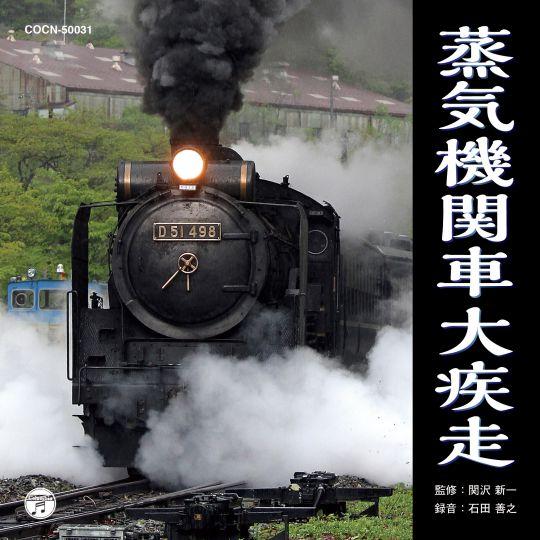 ザ・ベスト 蒸気機関車大疾走