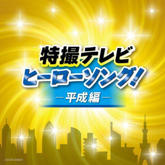 ザ・ベスト 特撮テレビヒーローソング!−平成編−