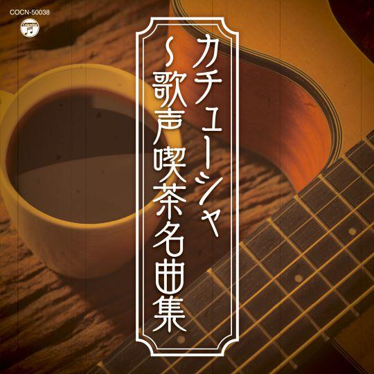 ザ・ベスト カチューシャ〜歌声喫茶名曲集