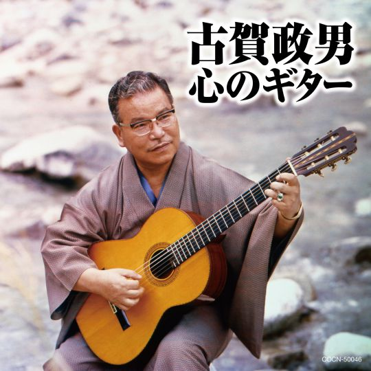 ザ・ベスト 古賀政男 心のギター