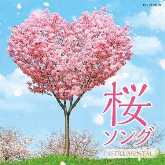 ザ・ベスト 桜ソング 〜instrumental〜