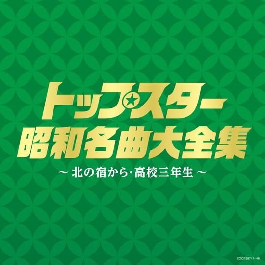 決定盤 トップスター昭和名曲大全集 北の宿から・高校三年生