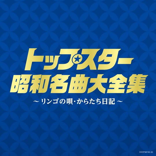 決定盤 トップスター昭和名曲大全集 リンゴの唄・からたち日記