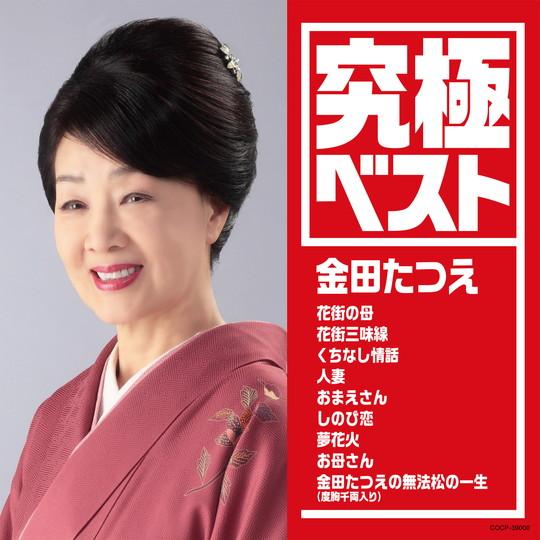 究極ベスト/金田たつえ
