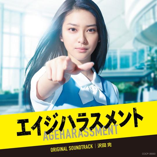 テレビ朝日系木曜ドラマ「エイジハラスメント」オリジナルサウンドトラック