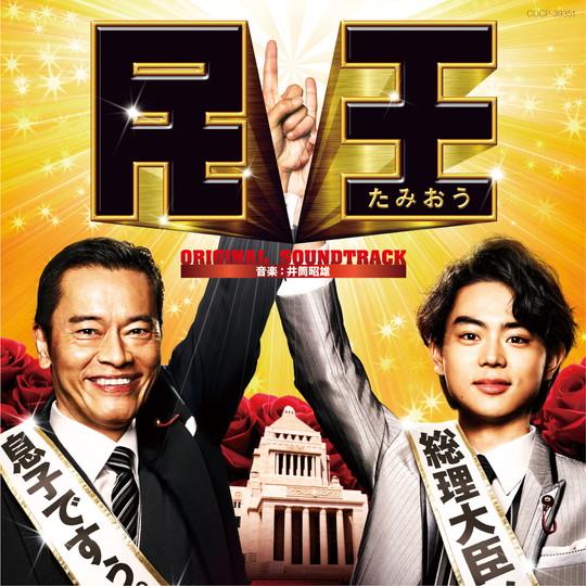 テレビ朝日系金曜ナイトドラマ「民王」オリジナルサウンドトラック