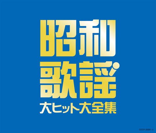 ≪決定盤≫昭和歌謡大ヒット大全集