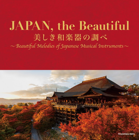 JAPAN,theBeautiful美しき和楽器の調べ