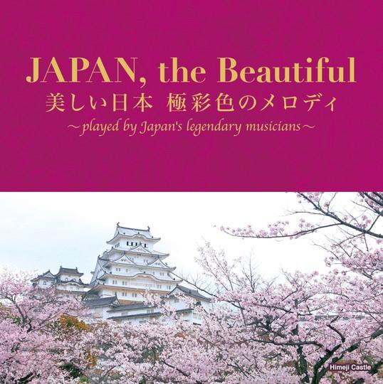 JAPAN,theBeautiful 美しい日本極彩色のメロディ