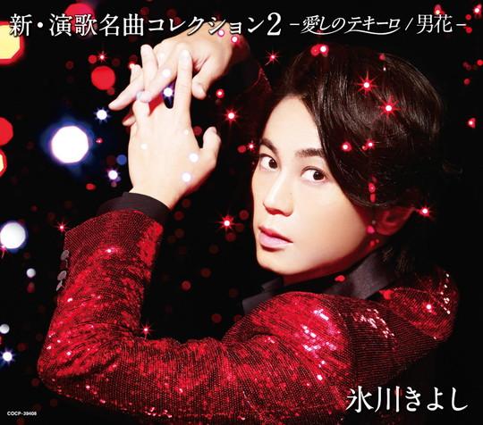 【通常盤】新・演歌名曲コレクション2