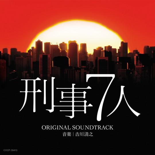テレビ朝日系「刑事7人」オリジナルサウンドトラック