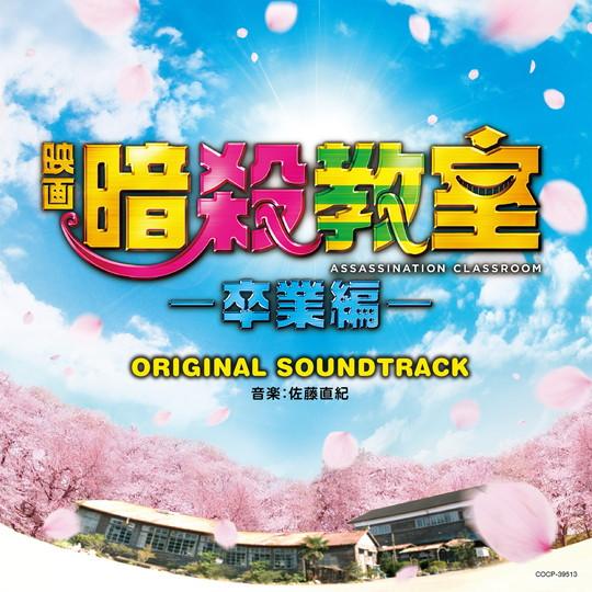 映画「暗殺教室 卒業編」オリジナルサウンドトラック