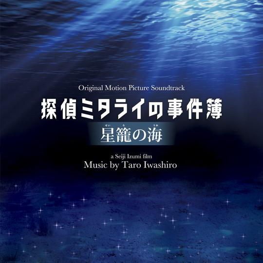 映画「探偵ミタライの事件簿星籠の海」オリジナル・サウンドトラック