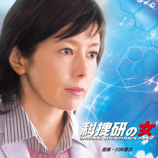 科捜研の女オリジナルサウンドトラックPart2