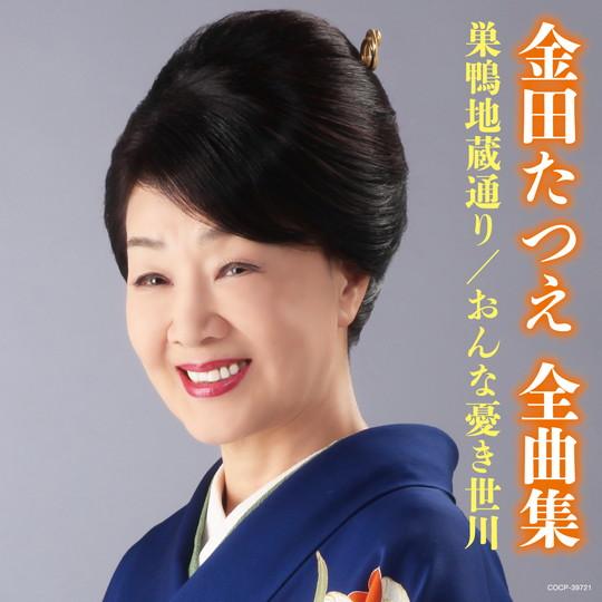 金田たつえ全曲集