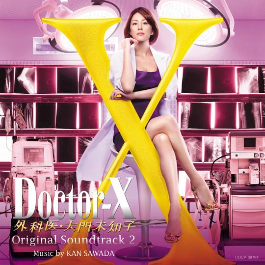 テレビ朝日系木曜ドラマDoctorX 外科医・大門未知子第4シーズンオリジナルサウンドトラック