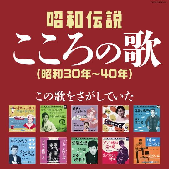 決定盤昭和伝説こころの歌(昭和30年〜40年)