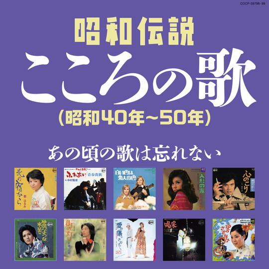 決定盤昭和伝説こころの歌(昭和40年?50年)