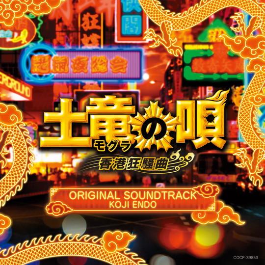 映画「土竜の唄香港狂騒曲」オリジナルサウンドトラック