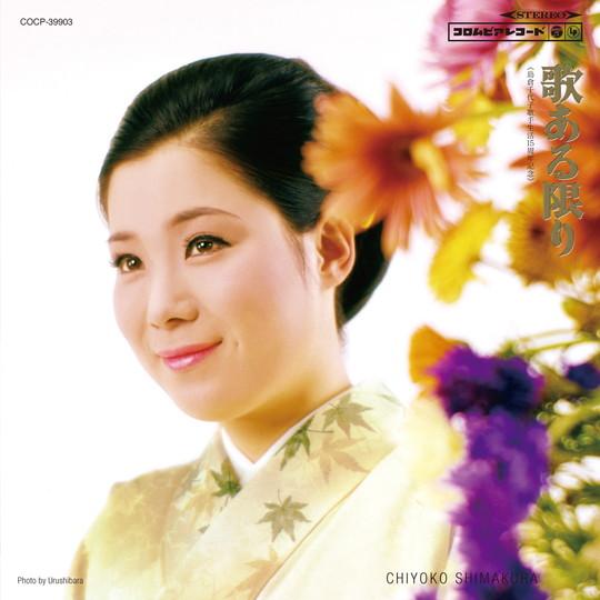 歌ある限り島倉千代子歌手生活15周年記念