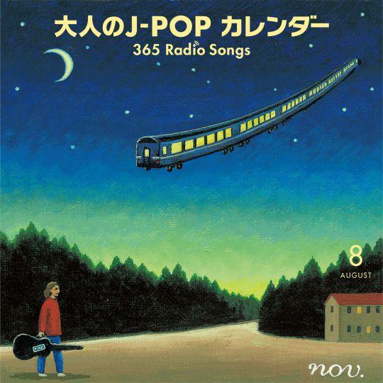 大人のJ-POPカレンダー365RadioSongs8月〜平和の歌/旅の歌〜